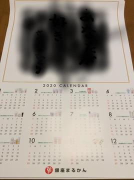 2020カレンダー.png